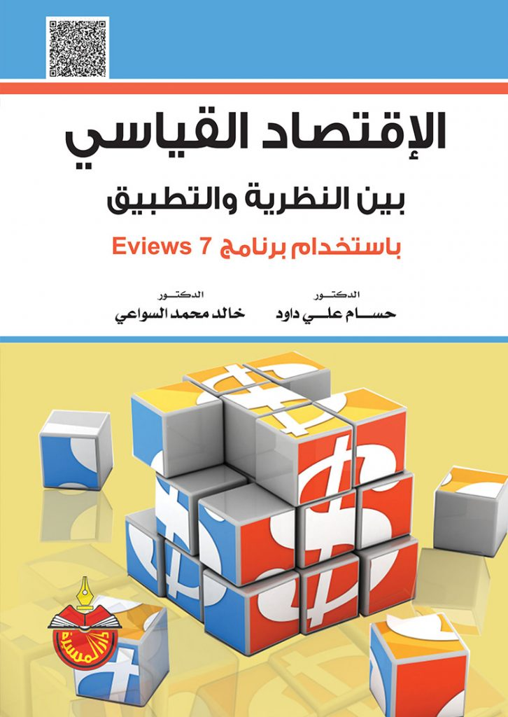 مبادئ الاقتصاد القياسي pdf