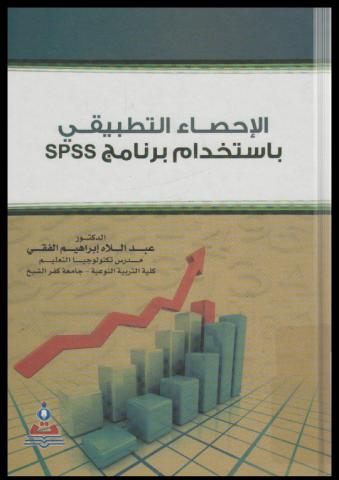 كتاب الاحصاء التطبيقي