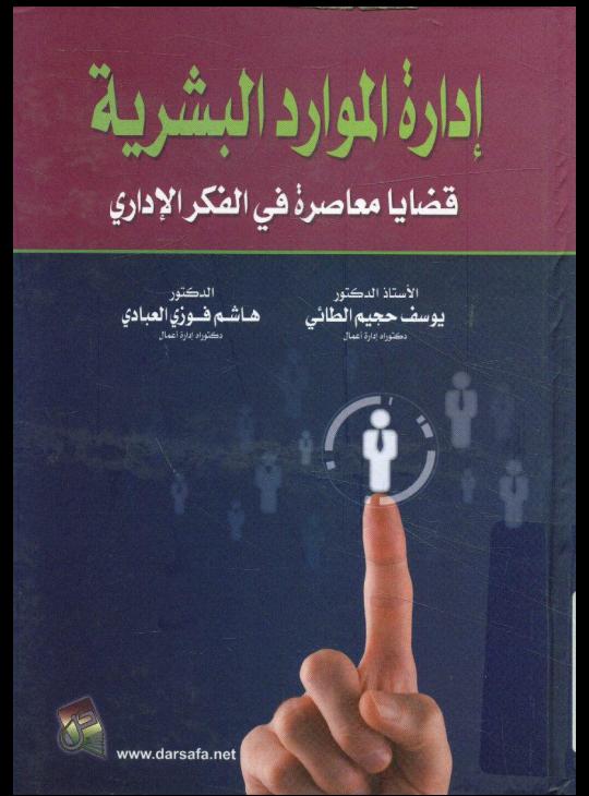 كتاب إدارة مراكز التدريب pdf