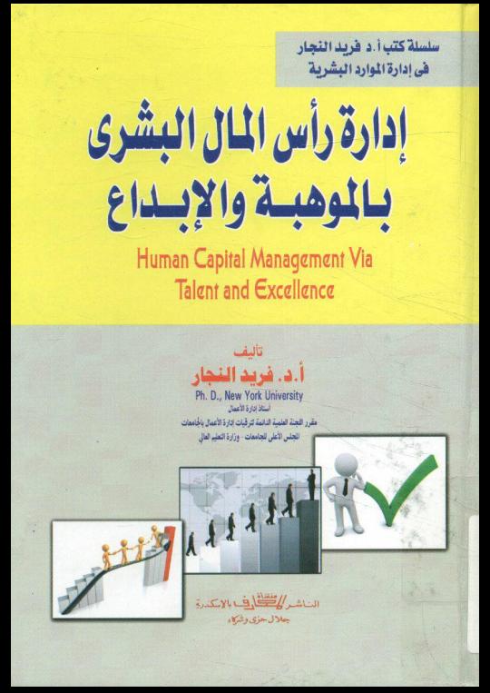 كتاب رأس المال كاملا pdf