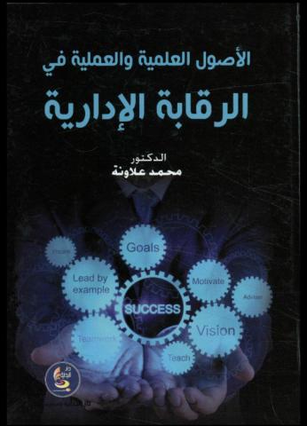 كتاب نظريات في الفساد الإداري pdf