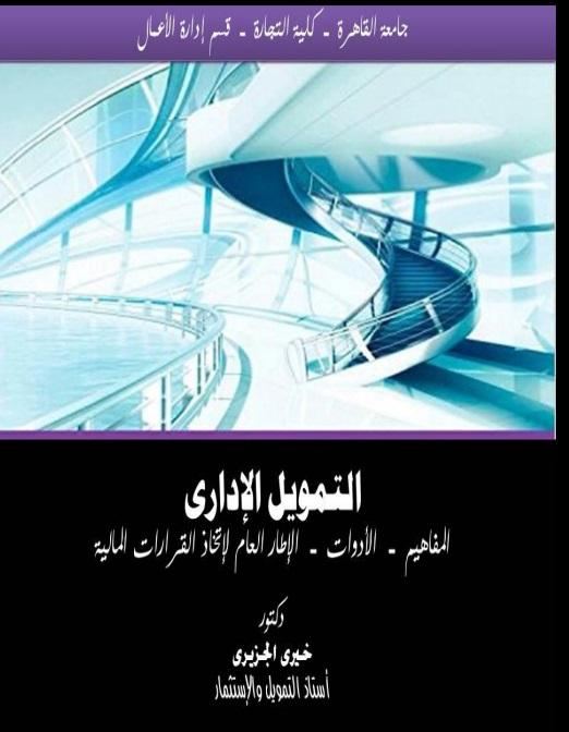 كتاب الادارة المالية المتقدمة pdf