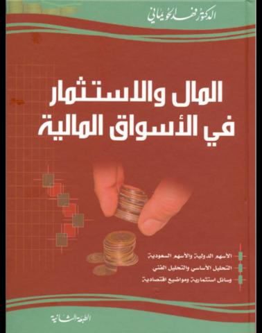 محاضرات الاسواق المالية الدولية