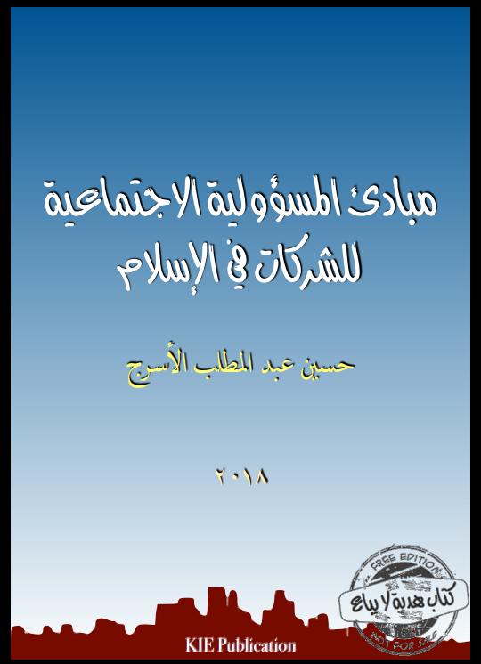 كتاب محاسبة المسؤولية الاجتماعية pdf