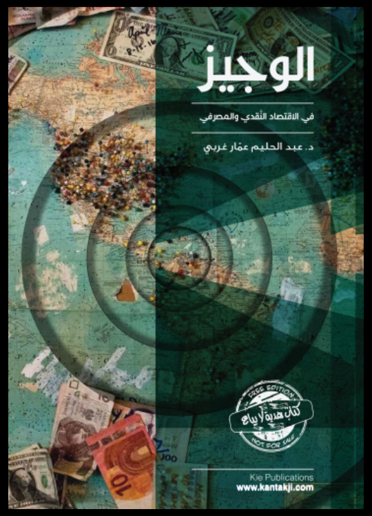 كتاب الوجيز في العقيدة الاسلامية pdf