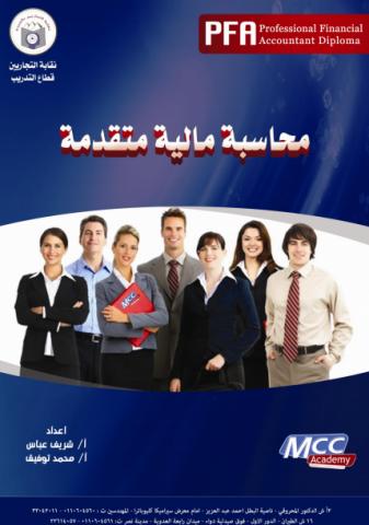 اسواق مالية pdf