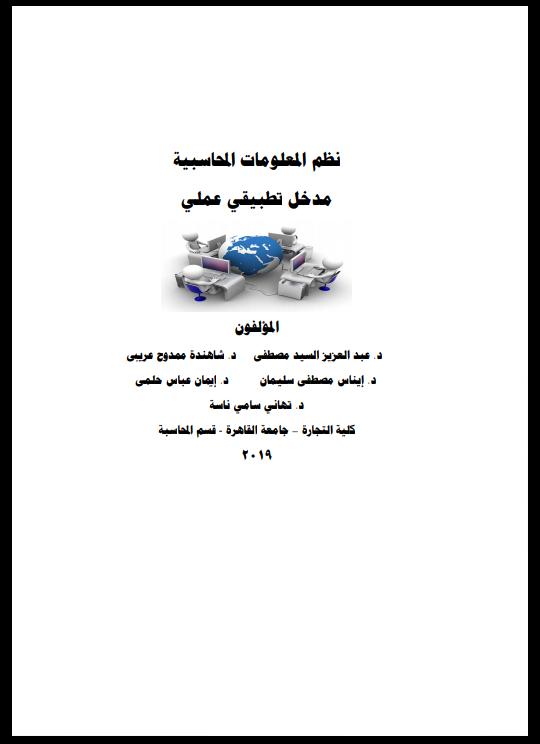 كتاب مدخل معاصر في نظم المعلومات المحاسبية pdf
