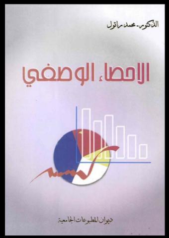 كتاب الاحصاء الوصفي pdf