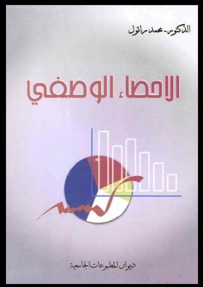 كتاب الاحصاء الوصفي والاستدلالي pdf