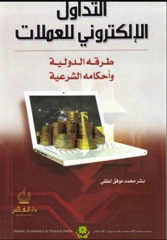 تحميل كتاب تداول العملات