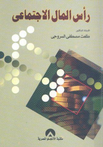 كتاب التخطيط الاجتماعي والتنمية الاجتماعية